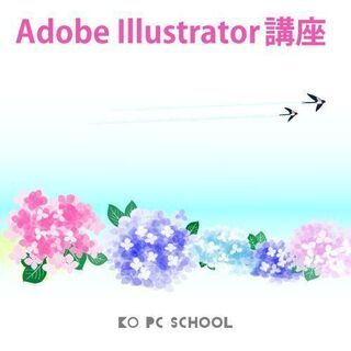 【松山】 AdobeIllustrator基礎講座