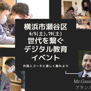 【世代を繋ぐデジタル教育】横浜市瀬谷区で開催