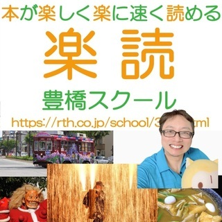 【速読が身につき人生も変わる!】 楽読豊橋スクール体験セミナー(6月)