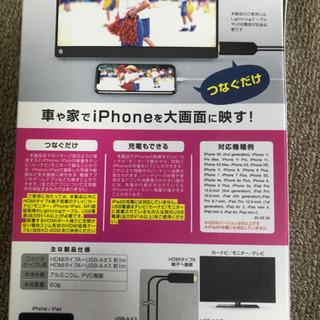 カシムラ HDMIでiPhoneをモニターカーナビに繋げる