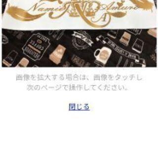 【ネット決済・配送可】安室奈美恵