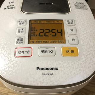 【受け渡し予定者決定】Panasonic 5.5合 炊飯器