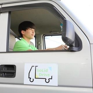 週払いOK!業務委託ドライバー,都内全域案件あります。
