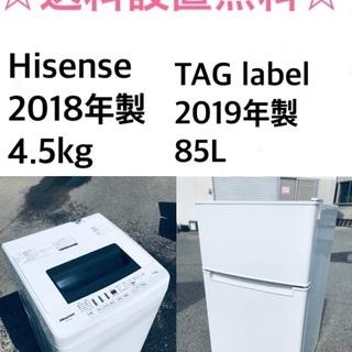 ★送料・設置無料★  高年式✨家電セット🌟 冷蔵庫・洗濯機 2点セット