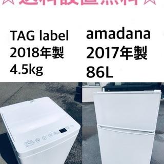 ★送料・設置無料★  高年式✨家電セット🌟  冷蔵庫・洗濯機 2...