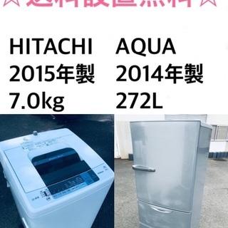 ★送料・設置無料★  7.0kg大型家電セット🌟☆  冷蔵庫・洗...