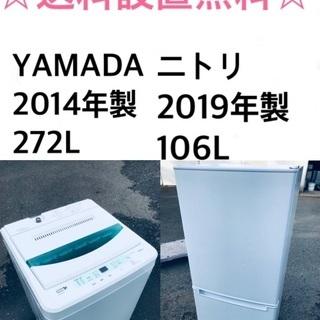 ★送料・設置無料★  高年式✨ 家電セット🌟 冷蔵庫・洗濯機 2...