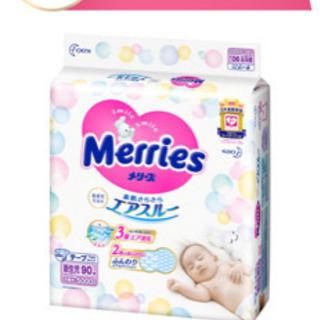新品メリーズオムツ新生児サイズ