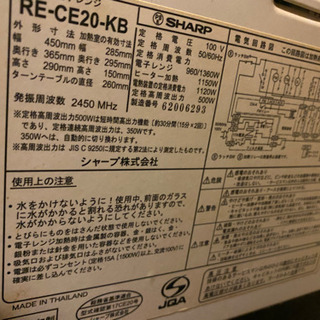 (終了)シャープ電子レンジ