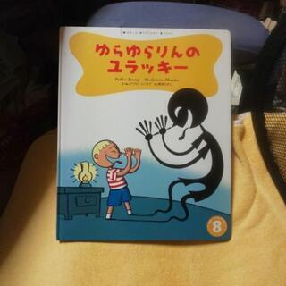 絵本…ゆらゆらりんのユラッキー
