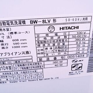 日立全自動洗濯機『BW-8LV』2010年製 8.0kg  ※直接手渡し宜しくお願い致します。場所は東京都武蔵村山市になります。 − 東京都