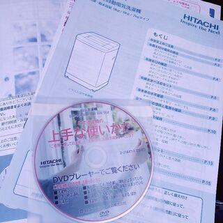日立全自動洗濯機『BW-8LV』2010年製 8.0kg  ※直接手渡し宜しくお願い致します。場所は東京都武蔵村山市になります。 - 売ります・あげます