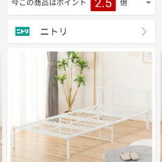 ニトリ シングルパイプベッド【白家具】ホワイト