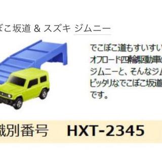 【ネット決済】ハッピーセット トミカ 第二弾4種