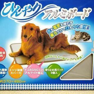 犬猫用ひんやりアルミボード