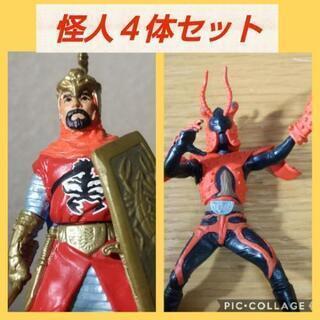 仮面ライダー怪人4体