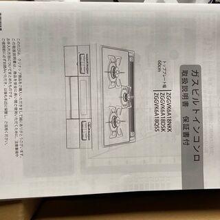 クリナップ LPG用ビルトインガスコンロ