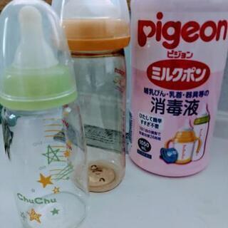 哺乳瓶2種 消毒液(開封済)
