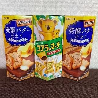 ☆コアラのマーチ(発酵バター仕立て)☆