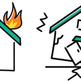 火災保険の現地調査、申請について