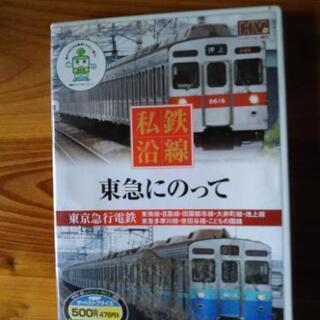 電車DVD