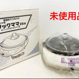 新品未使用 着脱式 グリルパン ホットプレート グリル鍋 …