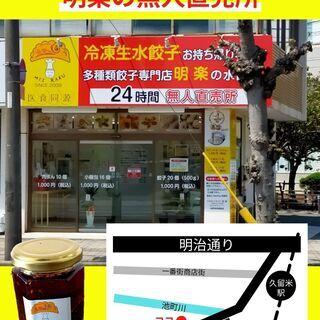 西鉄久留米駅近く・明楽の24時間無人販売店