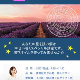 ママ向けイベント 『幸せへと開花される星とアロマ講座』