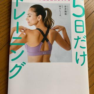 マリアさん 5日だけトレーニング 本
