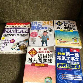 電気工事士の問題集 5冊