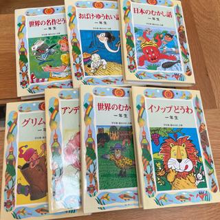 童話集7冊セット 一年生 美品!