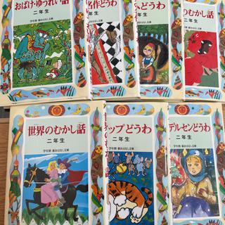 童話集 7冊セット 美品! 二年生