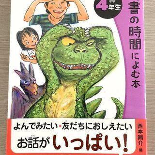JM11172)《株式会社 ポプラ社》読書の時間によむ本 小学4...