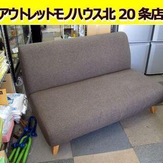 ☆ フランフラン 2人掛けソファ 幅122cm 布製/ファブリッ...