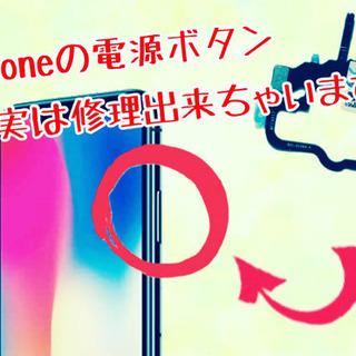 iPhoneの電源ボタン、修理できます!