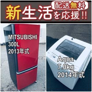 送料無料❗️🌈赤字覚悟🌈二度とない限界価格❗️冷蔵庫/洗濯…