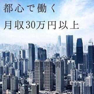 【都心に1Rマンション完備!】投資用不動産の営業<月給33万円以上!>