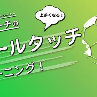 【サッカーパーソナルトレーニング🔥🔥🔥】NO密×濃密なトレーニン...