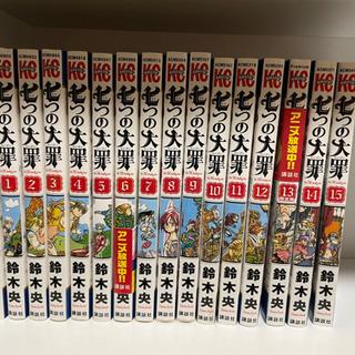 七つの大罪 15巻セット