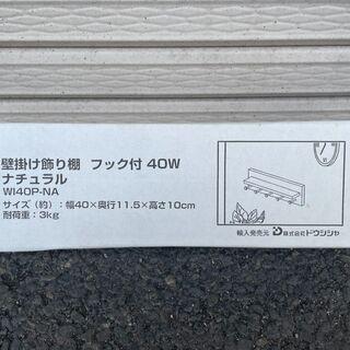 【再掲載】【未開封品】ドウシシャ 壁掛け飾り棚 - 名古屋市