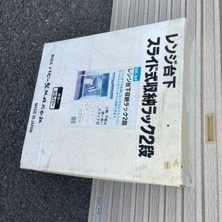 【未開封品】パピー製販 スライド式収納ラック