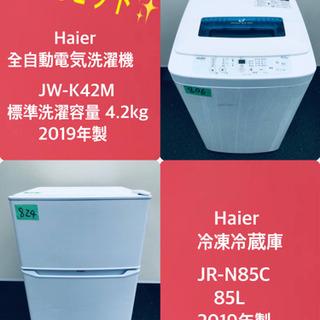 2019年製❗️割引価格★生活家電2点セット【洗濯機・冷蔵…