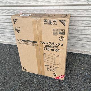 【未開封品】アイリスオーヤマ スタックボックス