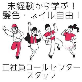 【髪色・ネイル自由!オシャレに働こう!】コールセンタースタッフ<...