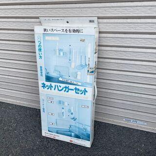 【未開封品】平安伸鋼 ネットハンガーセット