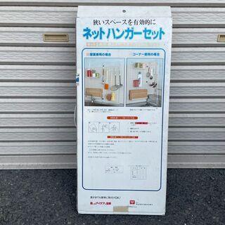 【再掲載】【未開封品】平安伸鋼 ネットハンガーセット - 名古屋市