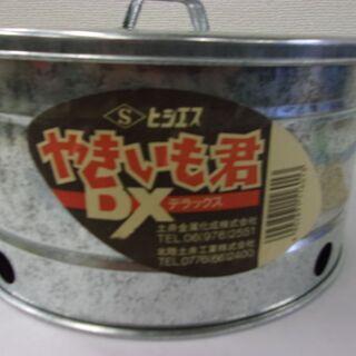 JM11181)焼き芋機 ストーブの上でご使用になれます …