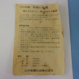 JM11181)焼き芋機 ストーブの上でご使用になれます 土井金属化成(株) 中古品 - 売ります・あげます