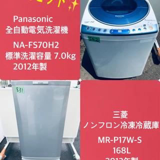 168L ❗️割引価格★生活家電2点セット【洗濯機・冷蔵庫…
