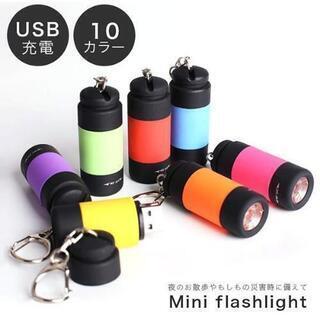 ミニ懐中電灯 ライト ポケットライト USB充電式ライト …
